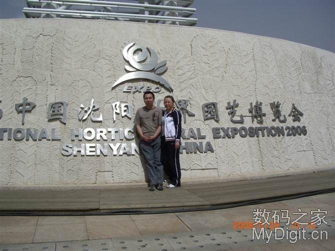 辽宁省沈阳世界园艺博览会大门 我和老婆