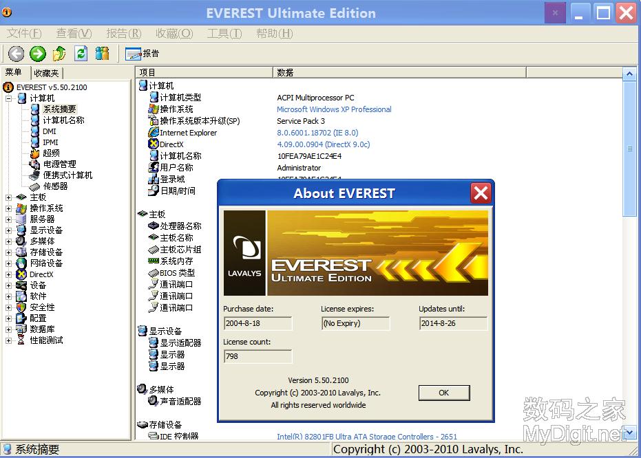 EVEREST Ultimate v5.50 单文件已注册正式版 电脑软硬派