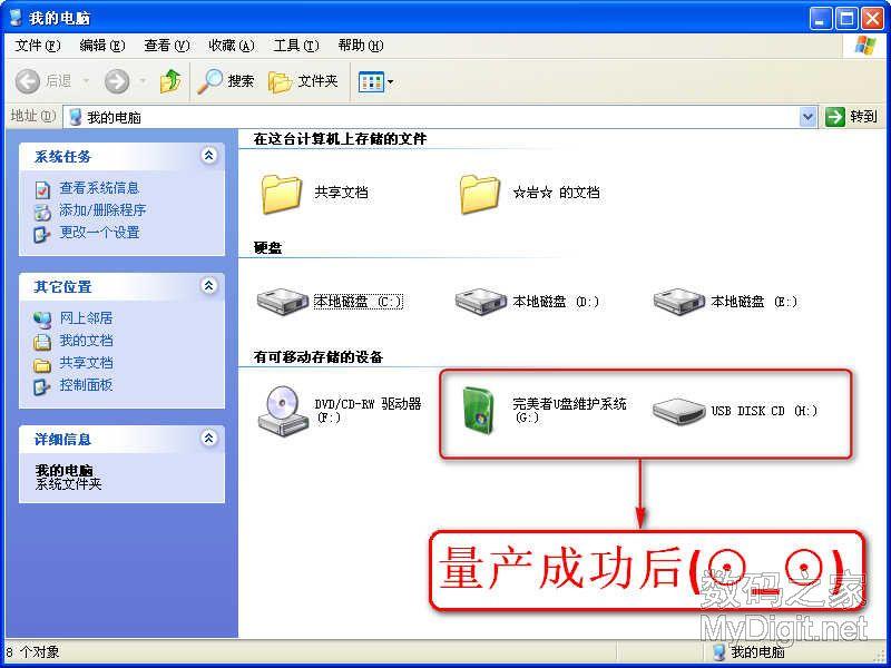 金士顿DataTraveler G2 16GB优盘量产成功,PS2251-50群联主控(附截图)