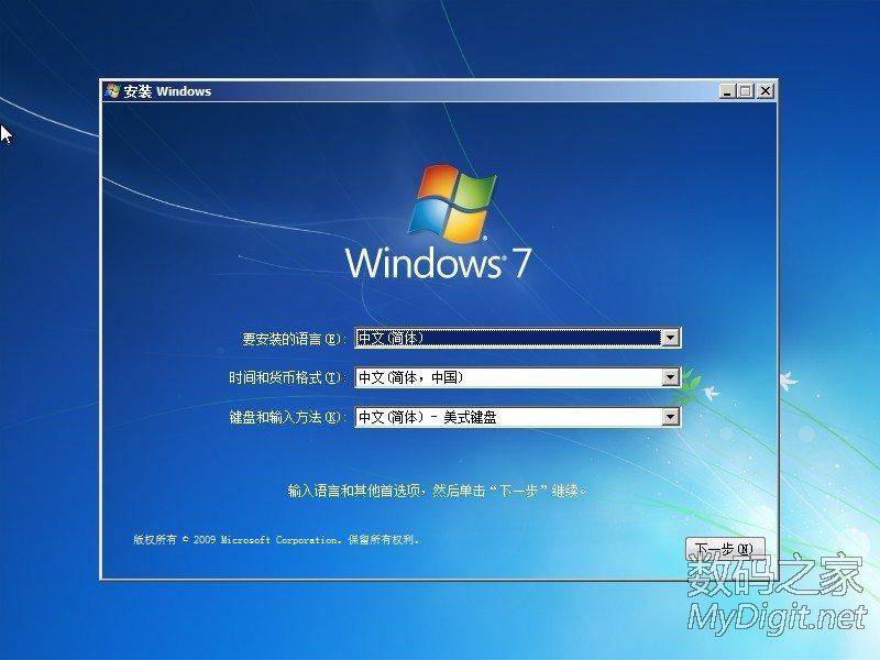 ≡★★★数码之家五合一装机维护工具盘(Win7+WinXP)系统版★★★≡
