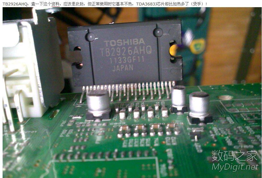 拆解索纳塔8代车载cd机高清图片