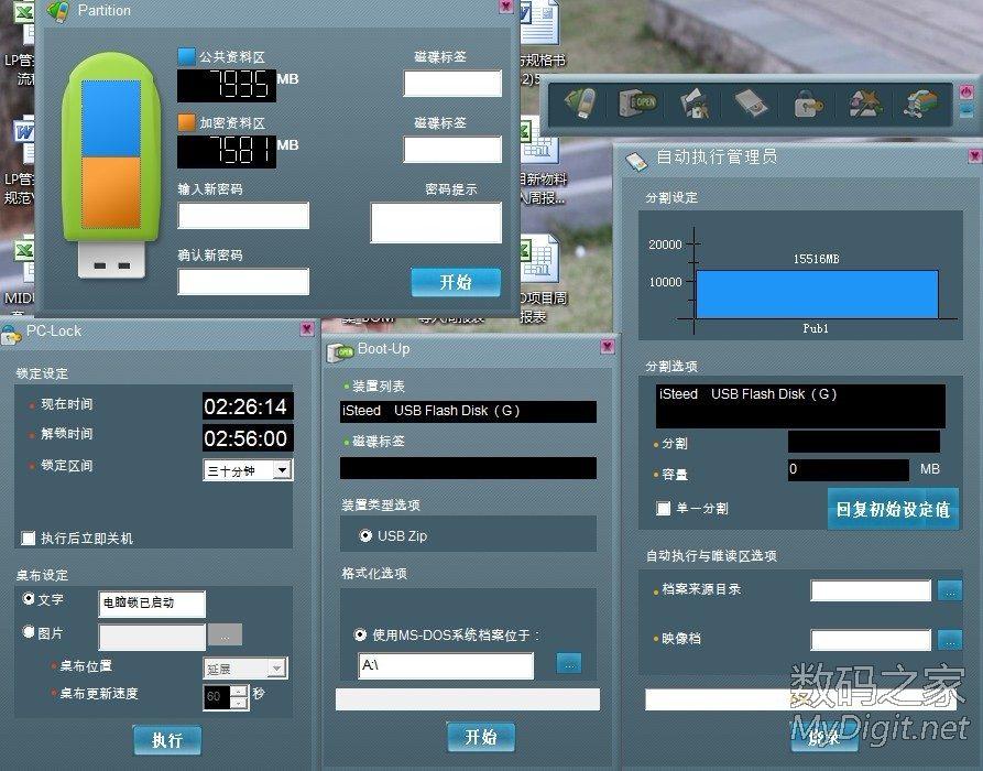UFDUtility-IT1167B-V3.4.3.70(ISO烧录/分区加密等功能)