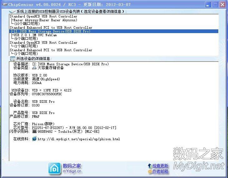刚收到的 麦克赛尔maxell 16G PS2251 67 U盘存储技术