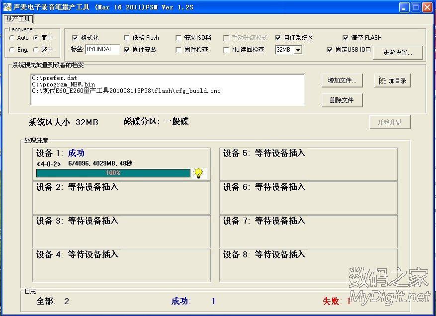 现代HYV-E60 4GB录音笔量产工具及固件,短路闪存刷OK。
