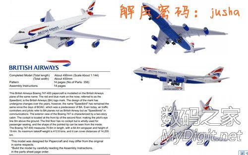波音747纸模型 PDF——A4