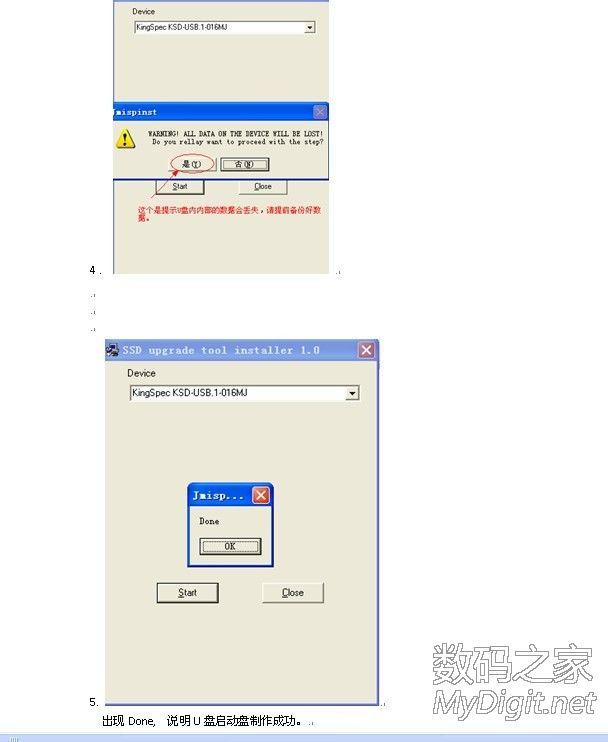 jmf605 开卡过程中死机,固件丢失,重刷固件过程详述