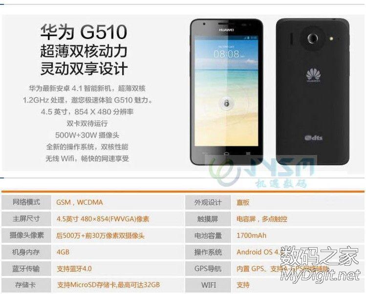 全新 华为G510 U8951D联通3G 4.5屏双核1G
