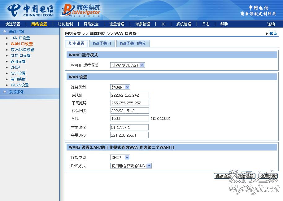 默认的时间服务器居然是openwrt 带有PPTP VPN服务器