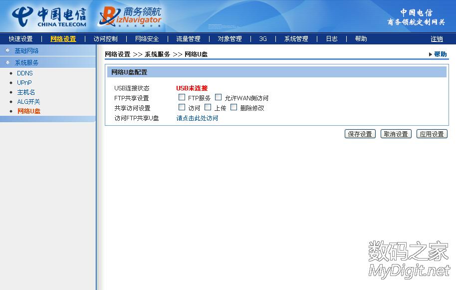 功能   带有PPTP VPN服务器功能   默认的时间服务器居然是openwrt