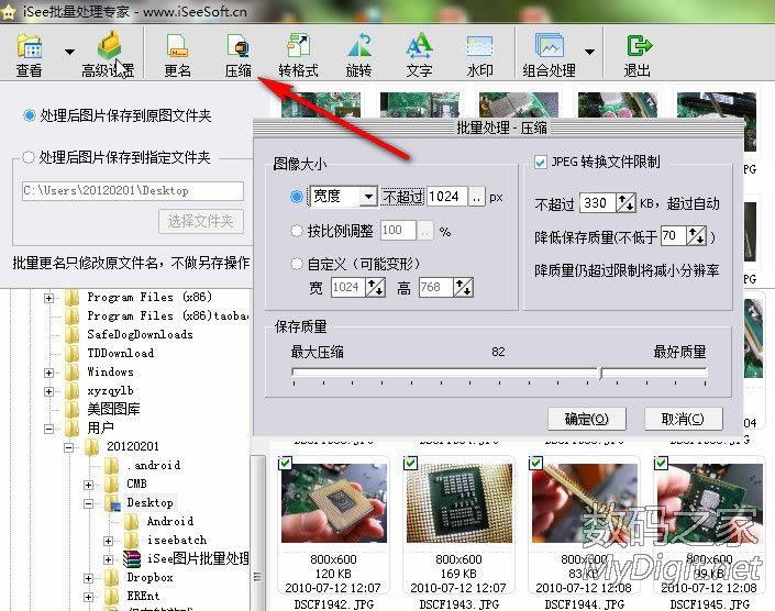 用iSee批量压缩调整照片大小教程(论坛上传图片专用)