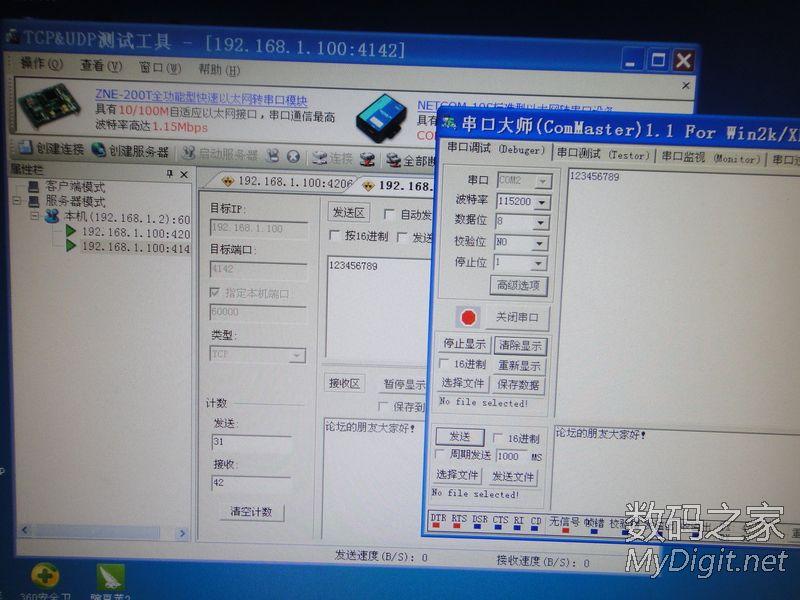 【已出】出售WiFi串口模块