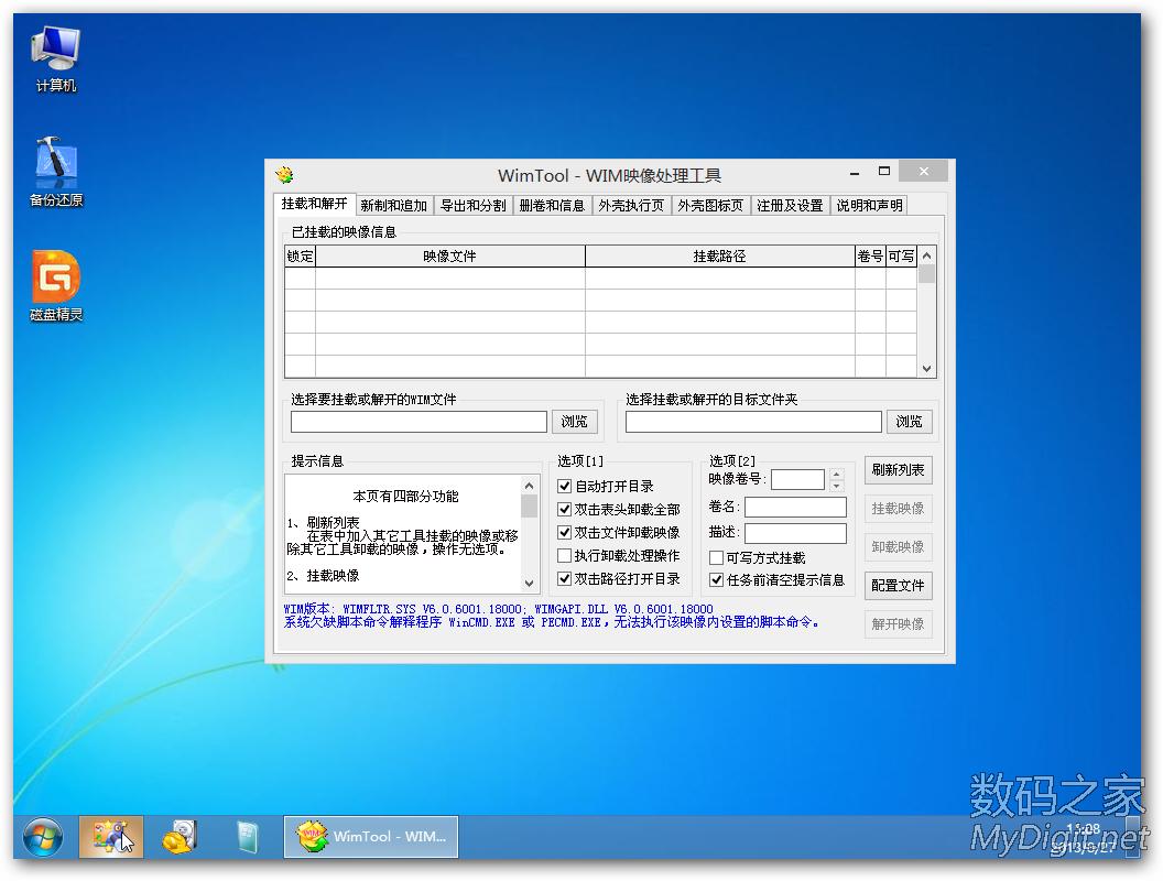 9月9日,全工具X64WIN8PE-RAID-SRS单版,兼容32位软件,可量产/U+,UEFI/BIOS双启