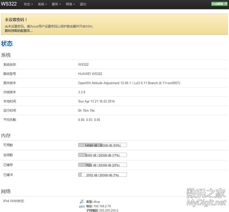 华为ws322固件openwrt attitude adjustment 稳定版