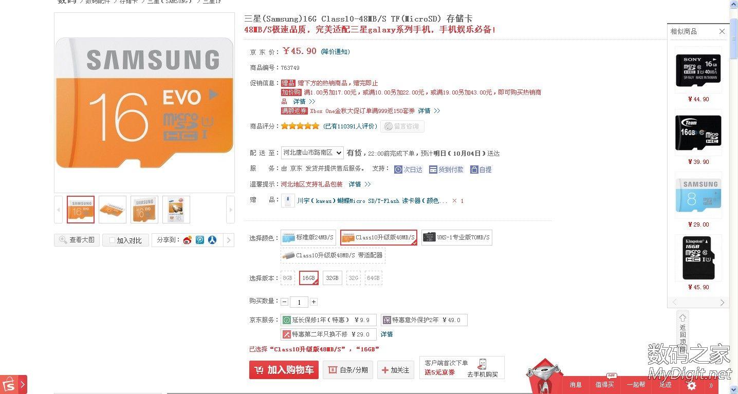 申请代购 京东商城三星(Samsung)16G Class10-48MB/S TF(MicroSD) 存储卡 ¥45.90