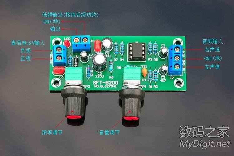 闲置 单电源10-24V超重低音前级板30元包邮 9.9 成新 包好