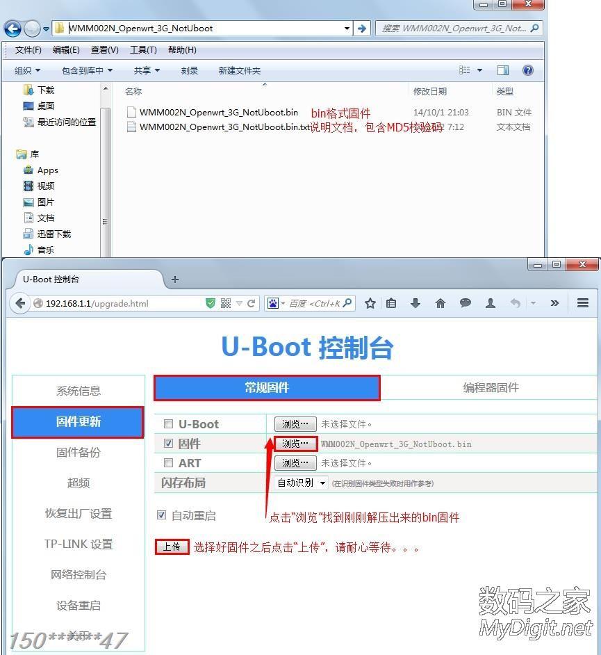 第三篇:品胜云座易充之小白也能玩 不死U-boot+OpenWRT