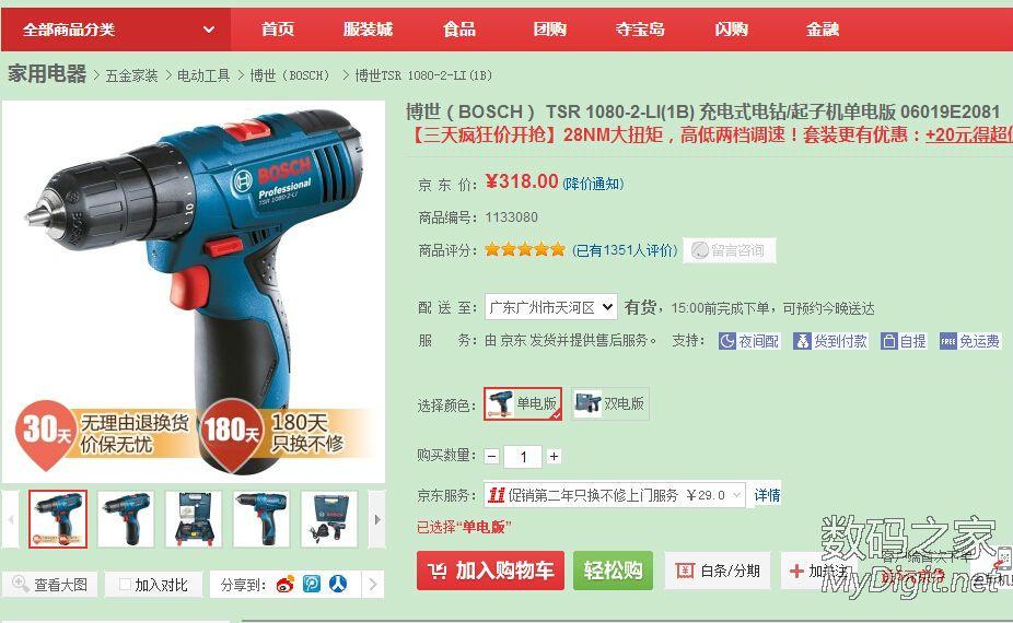申购博世TSR 1080-2-LI(1B) 充电式电钻/起子机单电版,¥318『代购成功』