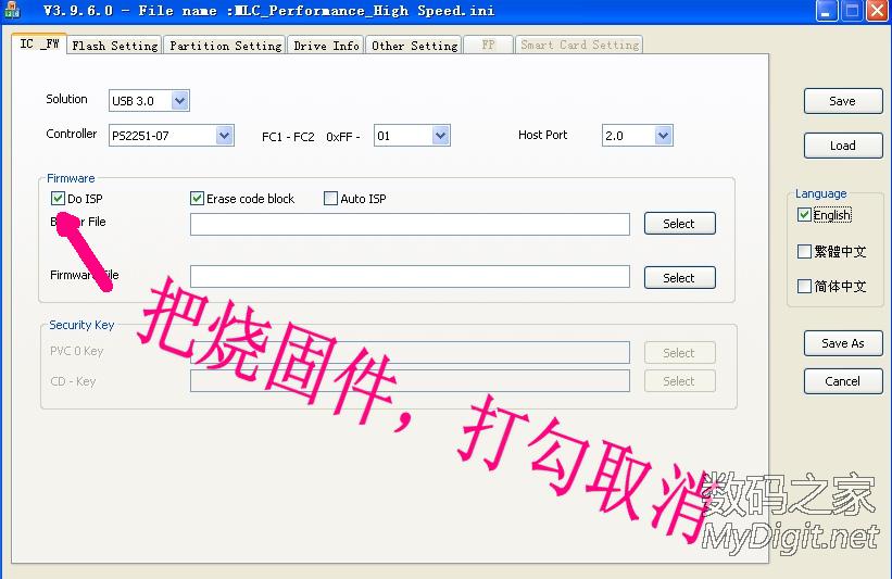 群联ps2251-07量产工具