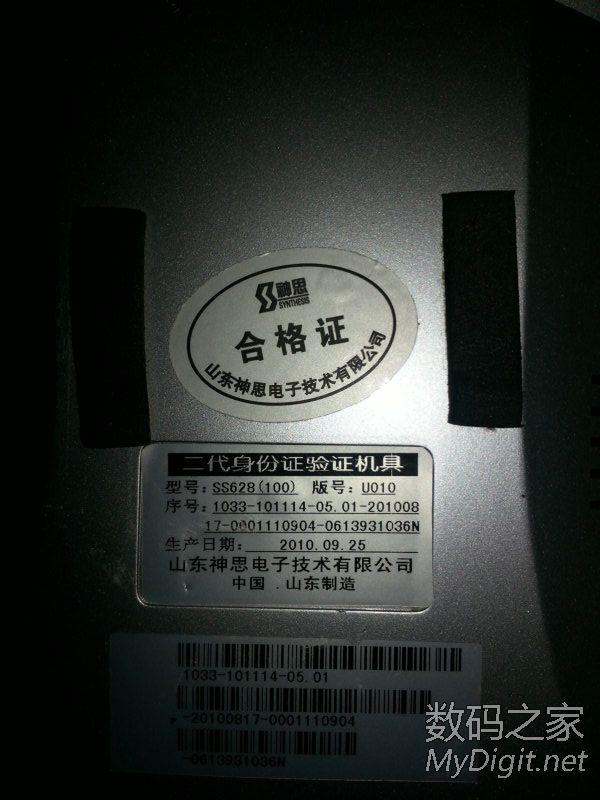 欢迎砍价电磨电容 身份证鉴定免疫检测仪
