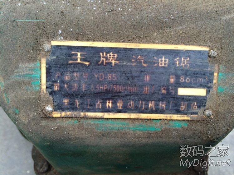 王牌YD-85汽油锯
