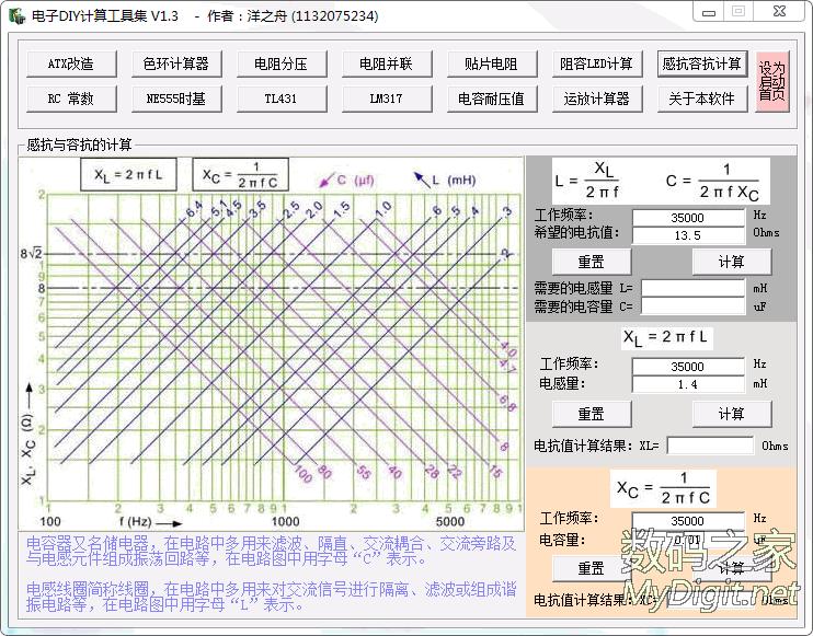 电子DIY计算工具集V1.3发布(含ATX改造)