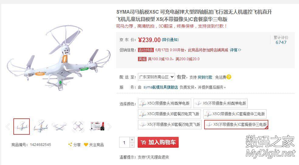 SYMA司马航模X5C 可充电耐摔大型四轴航拍飞行器 ¥219『代购成功』