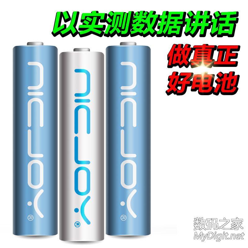 100M币博大奖!价值160元的NICJOY数显充电套装(10套)