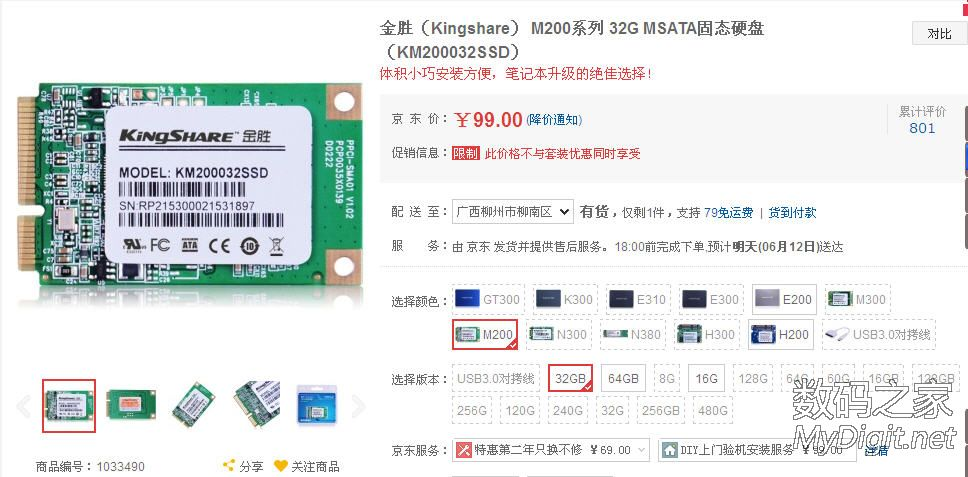 金胜B100系列32G SSD移动硬盘深度拆解评测