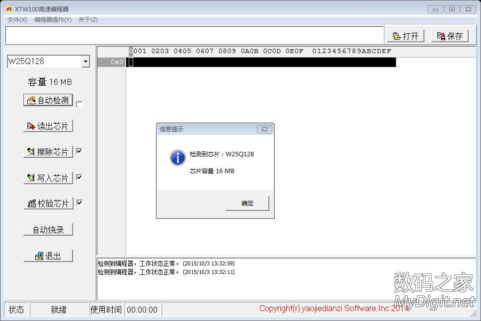 硬改16MB+64MB的TP-LINK TL-WR842N V4.4刷DD-WRT和OPENWRT