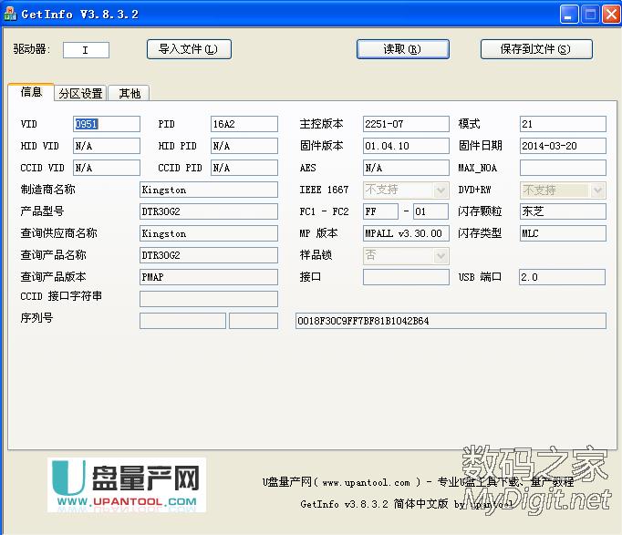 how to remove usb flash drive write protection mac terminal