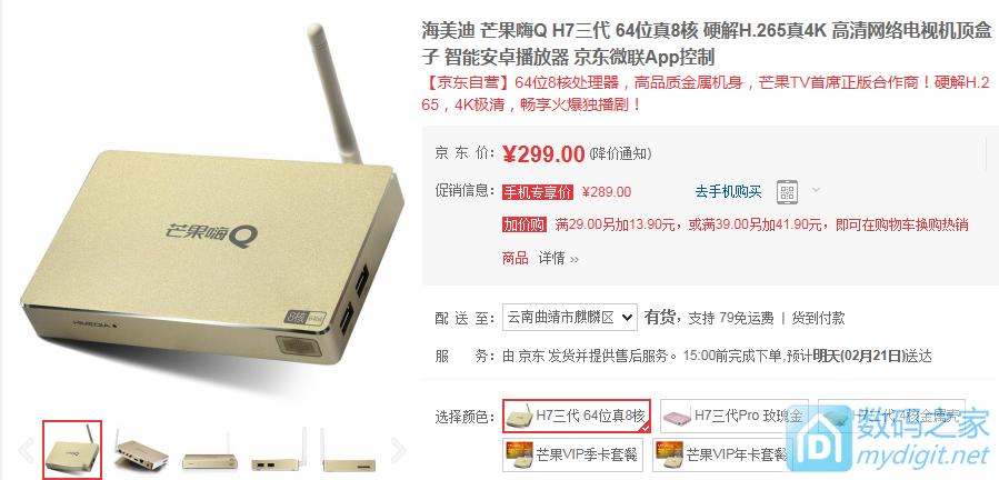 申请代购海美迪 芒果嗨Q H7三代 高清网络电视机顶盒¥299『代购成功』