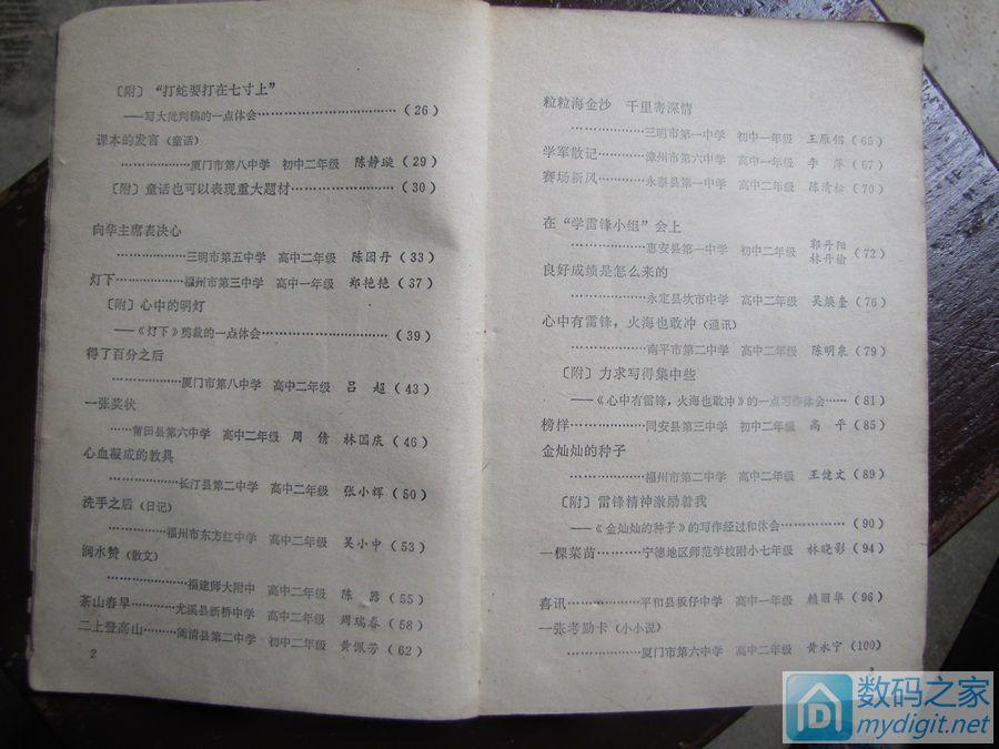 《中学生作文选》福建人民出版社(1977年的线装书)