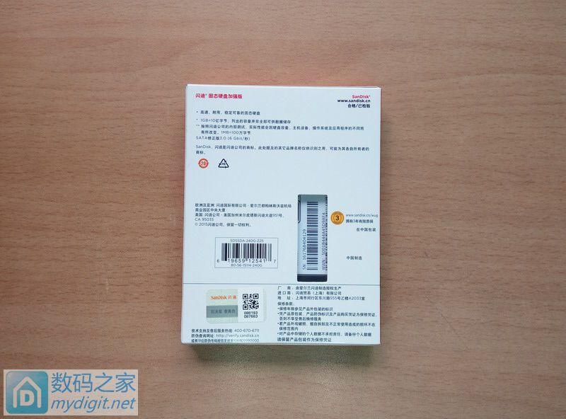 M币代购作业:闪迪SSD plus 240G拆包