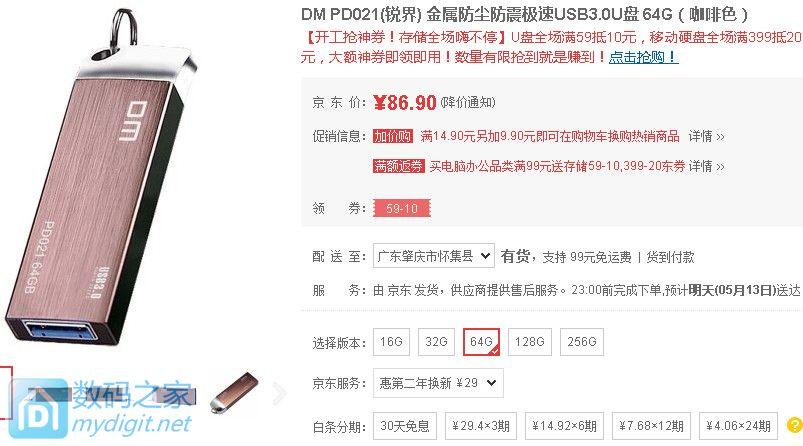 DM PD021(锐界) 金属防尘防震极速USB3.0U盘 64G(咖啡色)