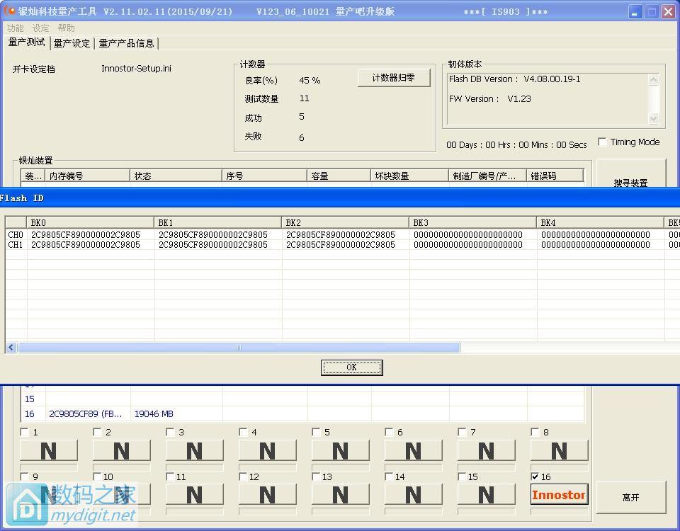 全网首拆大迈DM PD021 64G U盘,看无良JS如何丧心病狂