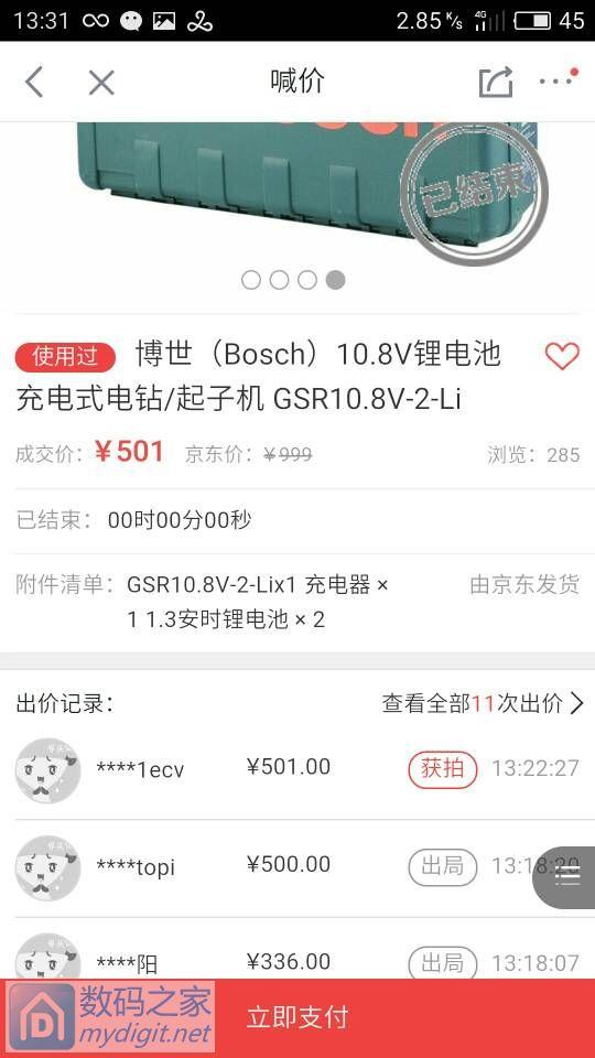 夺宝岛拍的博世(Bosch)型号GSR10.8V-2-Li501元能买不?有人要没?