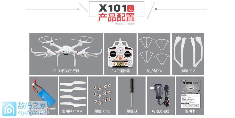 美嘉欣高端超大无人机四轴飞行器X101完全拆解