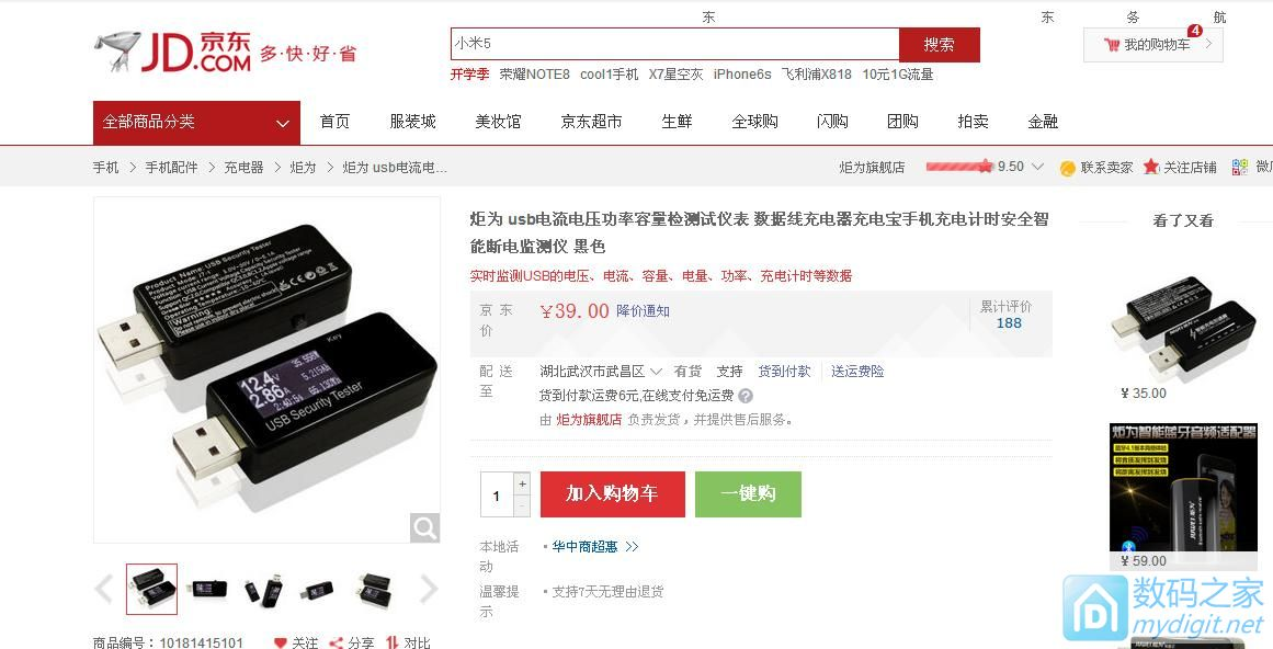 申请代购炬为 usb电流电压功率容量监测仪¥39(无效)