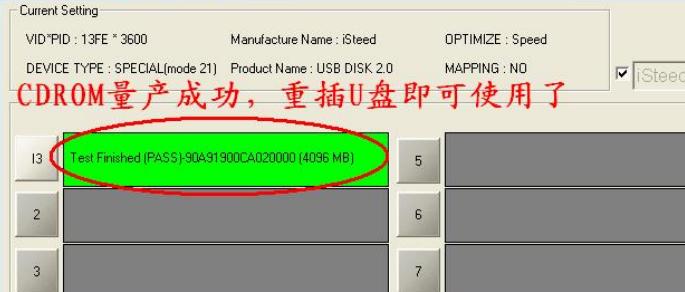 量产成功了,此时量产工具方框中变绿并显示Test Finished(PASS),容量也一并显示出来