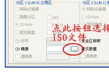 """点""""CD 镜像""""右边的小方块,以进入ISO 文件选择"""
