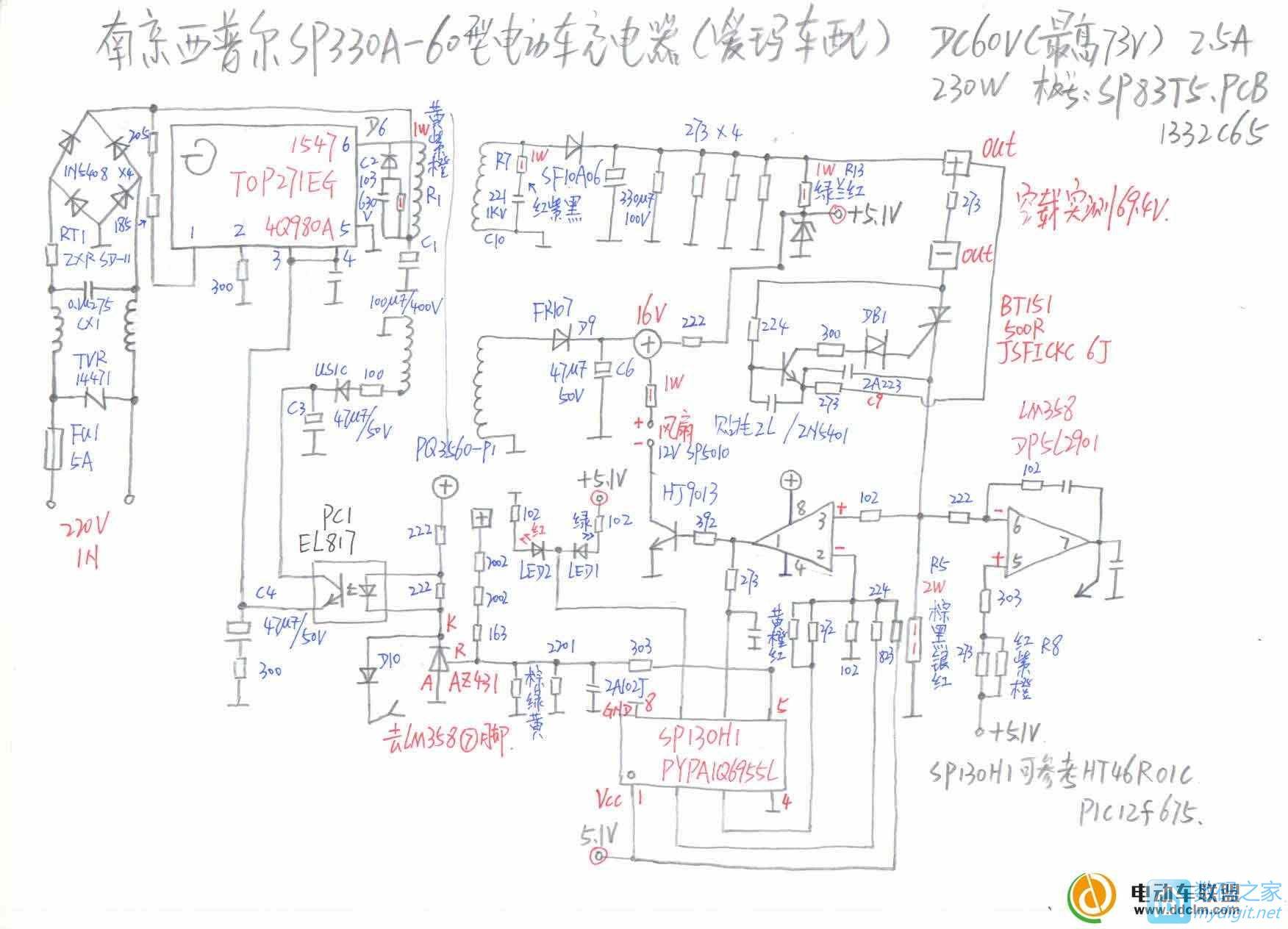 西普尔电动车充电器SP330A-60实绘原理图纸