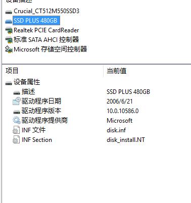 TLC版Sandisk SSD Plus 480G 评测拆解