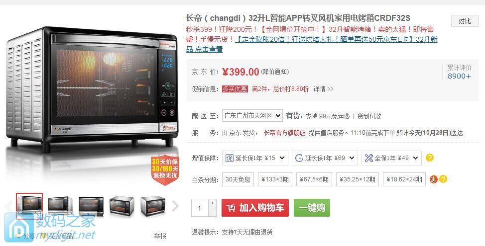 【申请代购】长帝(changdi)32升L智能APP转叉风机家用电烤箱CRDF32S ¥399
