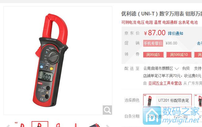 UNI-T UT201钳表,¥87『代购成功』