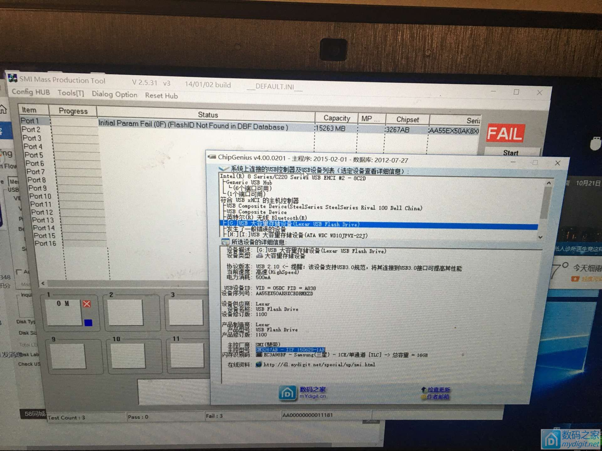 雷克沙U盘SM3267AB怎么量产不了打什么看看怎么回事