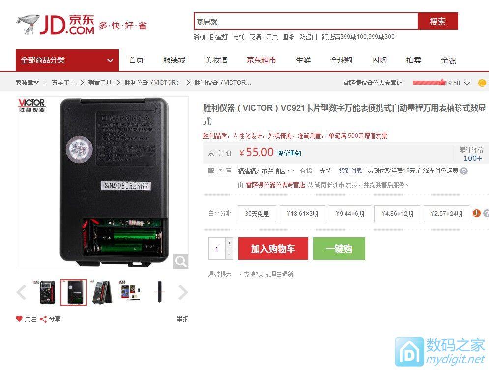 胜利VC921卡片型袖珍数字万能表¥55『代购成功』