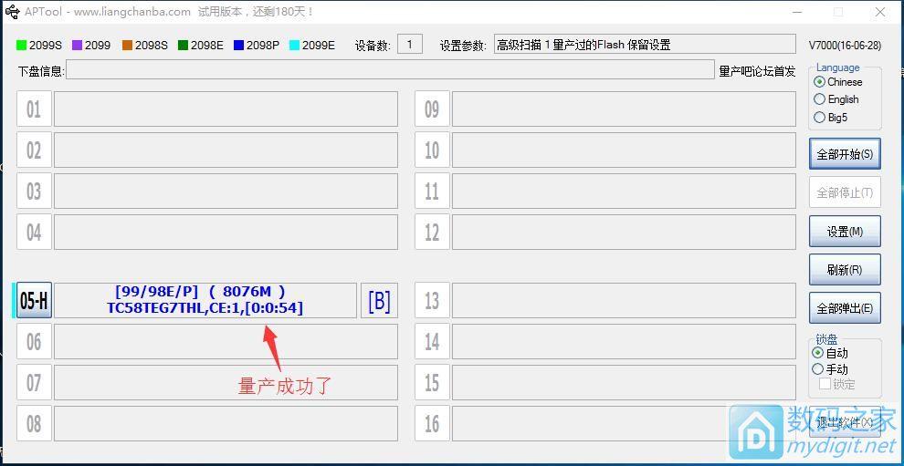 扩容盘CBM2099-OTG最新量产修复工具(目前唯一可用),芯邦罕见资源