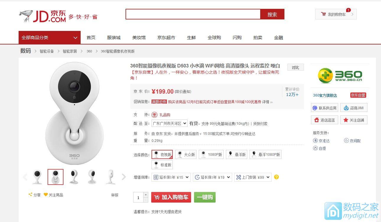 360 D503小水滴智能摄像机夜视版¥199『代购成功』