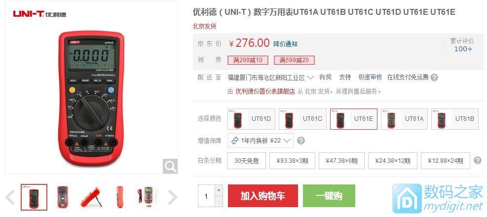 优利德UT61E万用表¥276『代购成功』