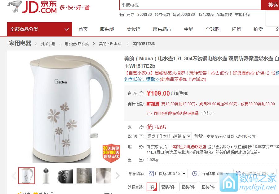 九阳电热水壶JYK-17S08和美的电热水壶白玉WH517E2b ¥188『代购成功』